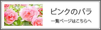 ピンク色のバラ一覧ページへのバナー