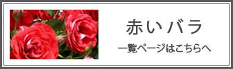 赤いバラの一覧ページへのバナー